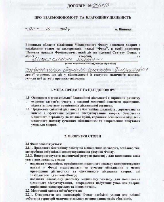 dogovir-pro-vzajemodopomogu-ta-blagodijnu-dijalnist-1