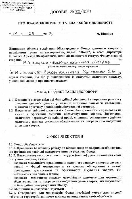 dogovir-pyrogovka-1