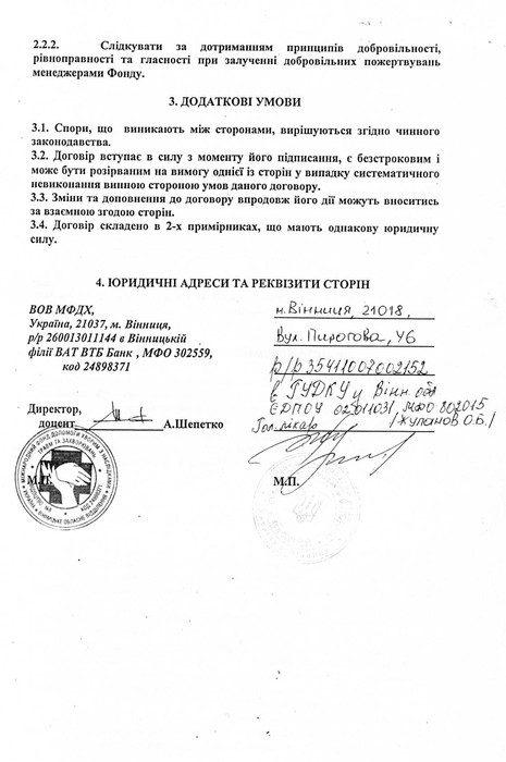 dogovir-pyrogovka-2