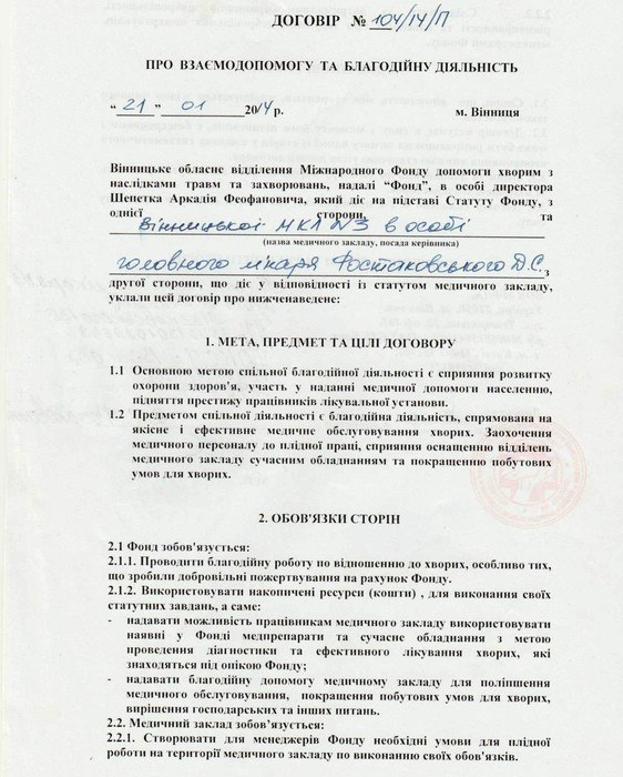 dogovir-shepetko-1