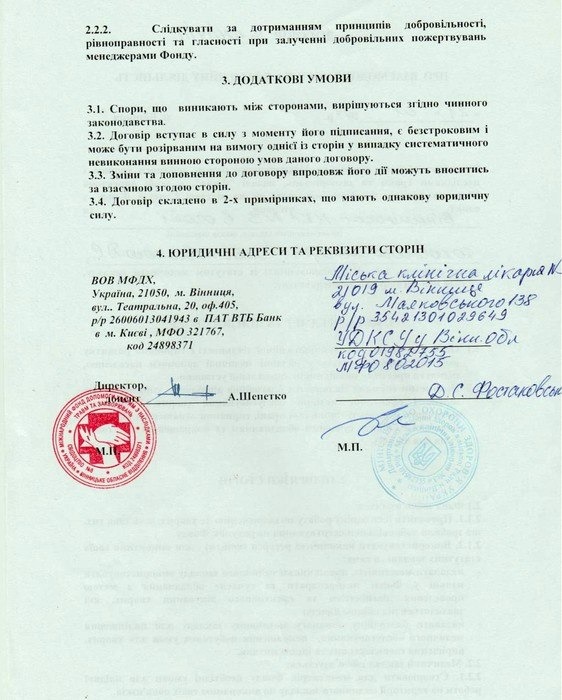 dogovir-shepetko-2