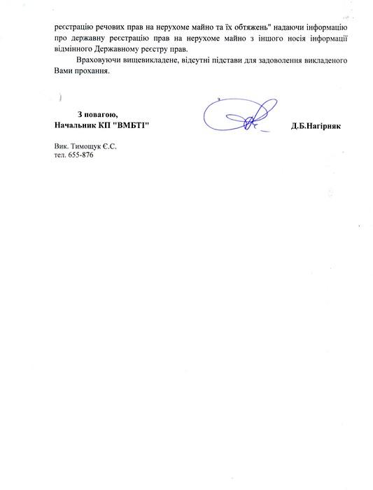 vinnycke-miske-biuro-tehnichnoii-inventaryzacii-2