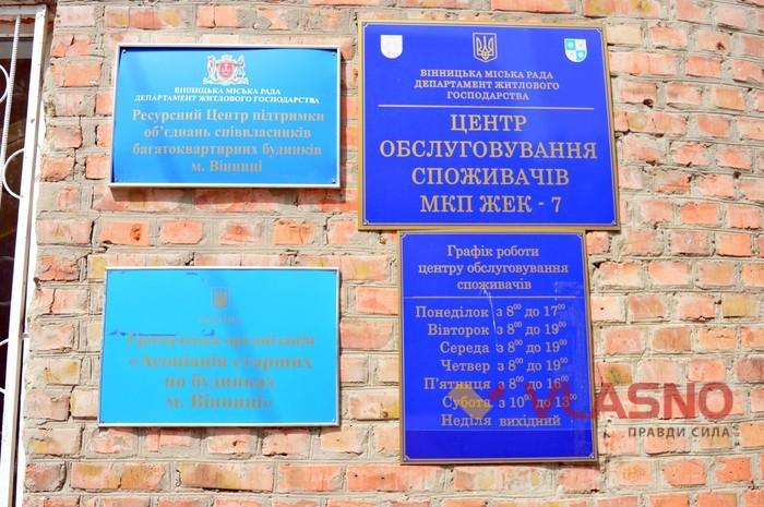 «Асоціація старших по будинках м. Вінниці» та «Ресурсний центр ОСББ «Проспера» знаходяться за однією адресою у приміщенні ЖЕК№7
