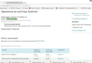 diskvalifikatsiya-yavorskoyi1