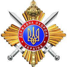 УДО другий рік охороняє Холодницького за рішенням Порошенка, яке порушує закон