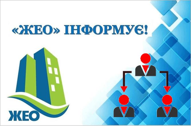 Замість дружини очільника «Вінницяоблводоканалу», новим бенефіціаром «ЖЕО» стала «людина» Володимира Кістіона