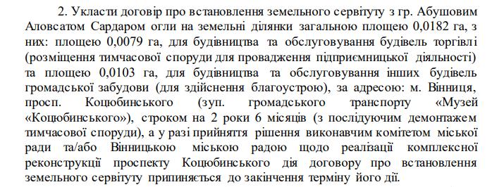 На останній сесії «стратеги Гройсмана» заявили сім конфліктів інтересів