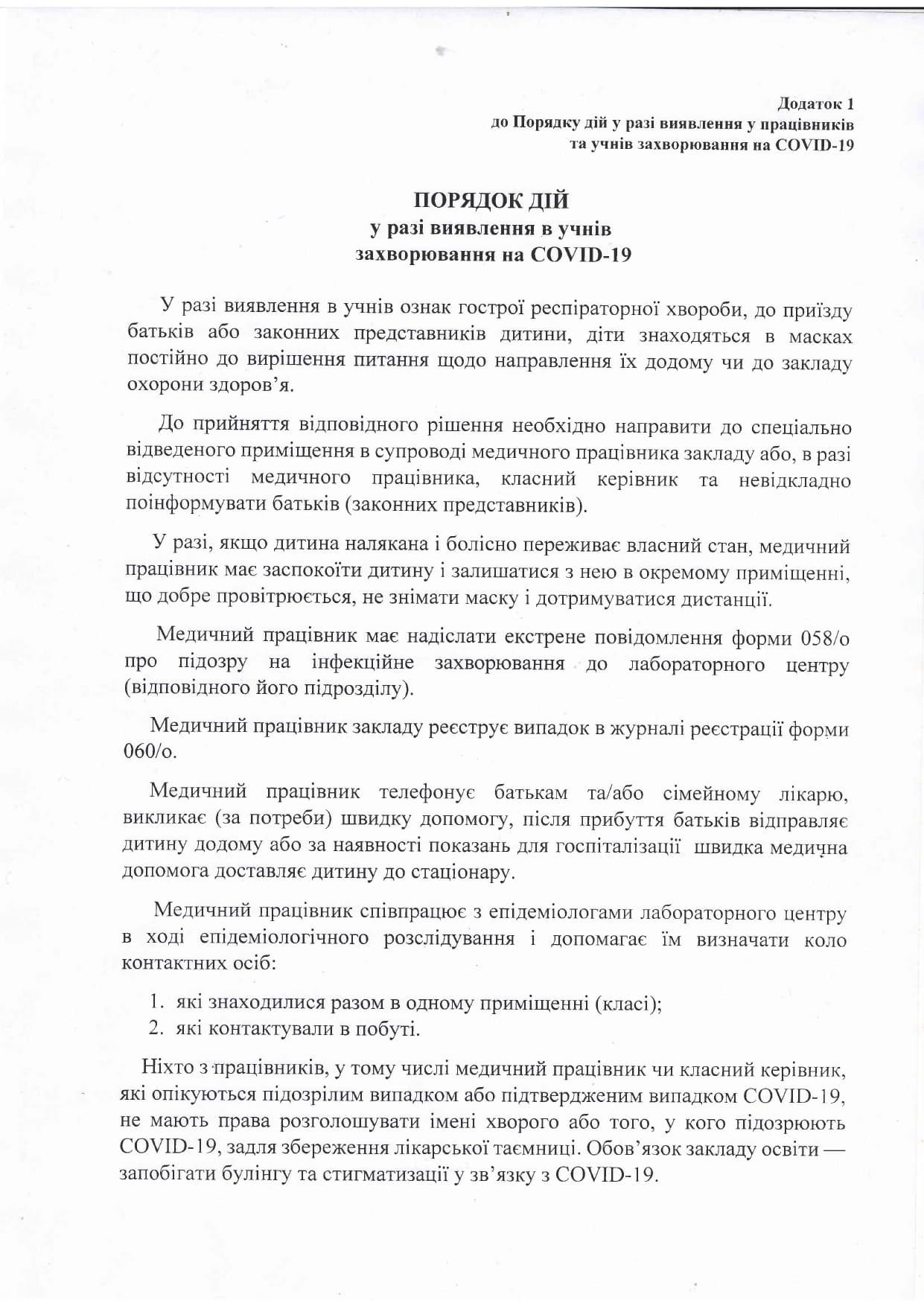 Староприлуцька спеціальна школа за державні кошти закупила засоби індивідуального захисту та антисептики